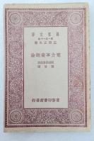 Z18:《电力事业概论》一册全 陈章译   商务1931年初版 32开万有文库版!