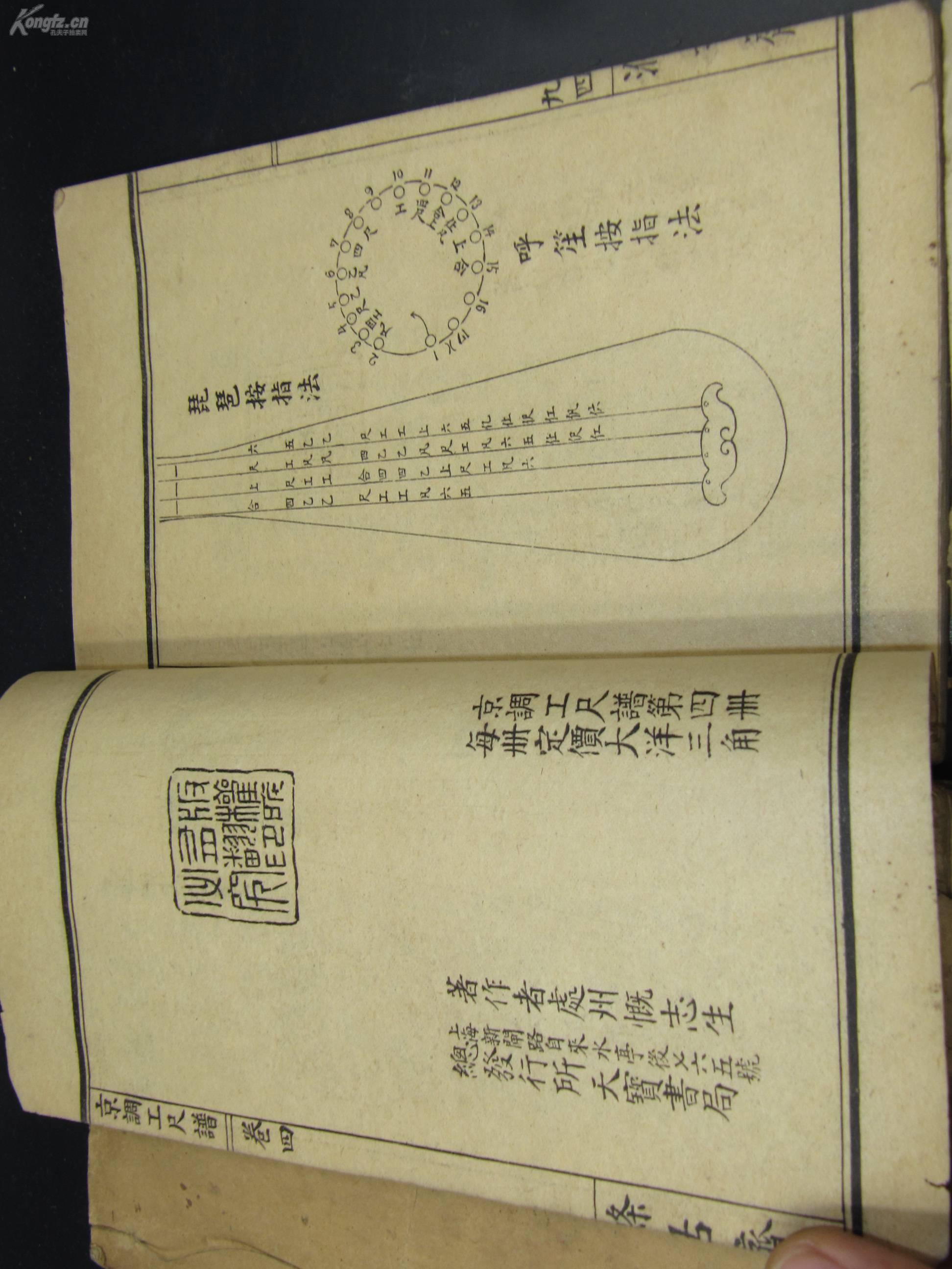 曲谱书册_民国书册