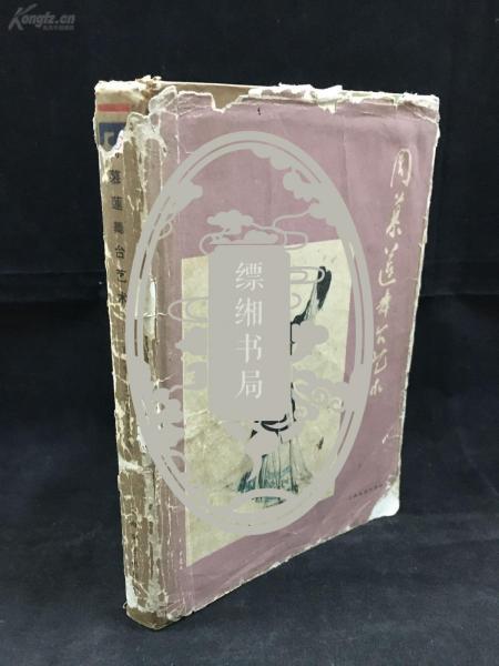 车辐旧藏《周慕莲舞台艺术》 毛笔自题本 钤印 1957年进京邓小平、周总理接见照片,