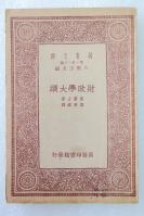 Z16:《财政学大纲》一册全 刘秉麟译 商务1933年初版 32开万有文库版!