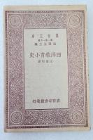 Z06:《西洋教育小史》一册全 王诲初著 商务1930年初版 32开万有文库版!有藏者钤印款自鉴