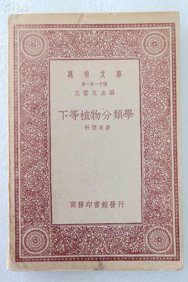 《下等植物分类学》一册全 杜亚泉著 商务1933年初版 32开万有文库版!
