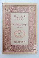 Z23:《科学的工厂管理法》一册全  张廷金著   商务1933年初版 32开万有文库版!