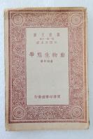 Z10:《动物生态学》一册全  费鸿年著 商务1933年初版 32开万有文库版!