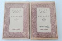 Z02:《社会心理之分析》二册全 梁启勋译 商务1933年初版 32开万有文库版!