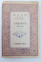 Z21:《城市积水排泄法》一册全  朱有骞著   商务1933年初版 32开万有文库版!