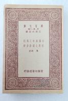 Z20:《中国都市工业化程度之统计分析》一册全  龚骏著   商务1933年初版 32开万有文库版!