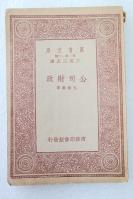 Z15:《公司财政》一册全 孔涤庵著 商务1933年初版 32开万有文库版!