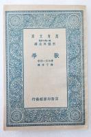 《兽学》一册全  杨子奉译 商务1937年初版 32开万有文库版!