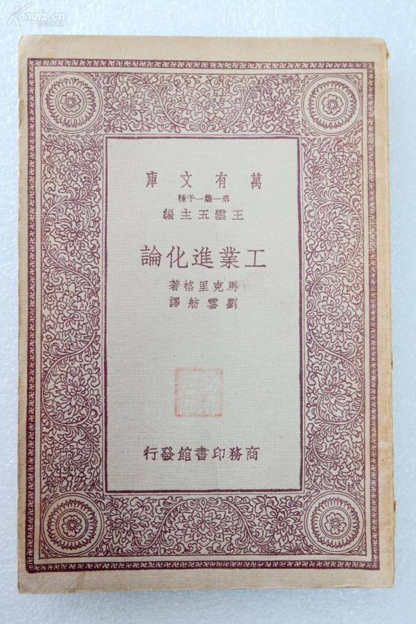 Z24:《工业进化论》一册全  刘云舫译   商务1933年初版 32开万有文库版!有原藏者钤印