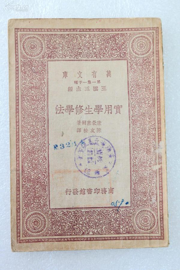 Z10:《实用学生修学法》一册全 陈友松译 商务1933年初版 32开万有文库版!