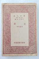 Z04:《皮革》一册全 林继庸著 商务1933年初版 32开万有文库版! 有原藏者钤印自鉴