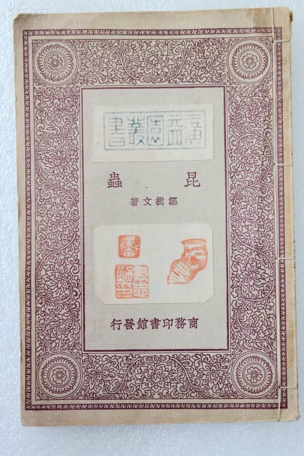 """Z01:《昆虫》一册全 邹树文著 商务1931年初版 32开万有文库版! 封面贴""""广益园丛书""""及钤印 自鉴"""