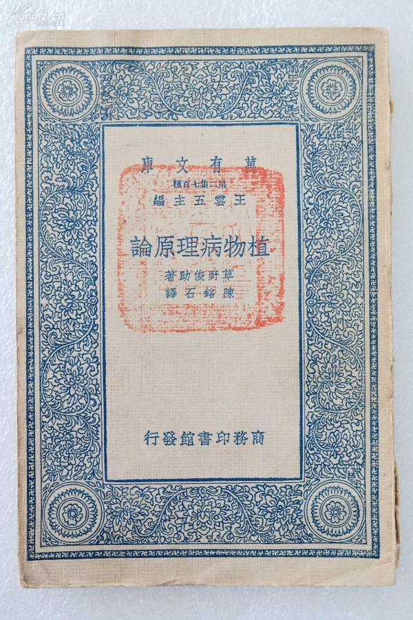 Z11:《植物病理原论》一册全  陈铭石译 商务1936年初版 32开万有文库版!