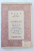 Z12:《西洋近世算学小史》一册全  斯密斯著 商务1931年初版 32开万有文库版!