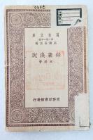 Z08:《林业浅说》一册全 林骙著 商务1929年初版 32开万有文库版!