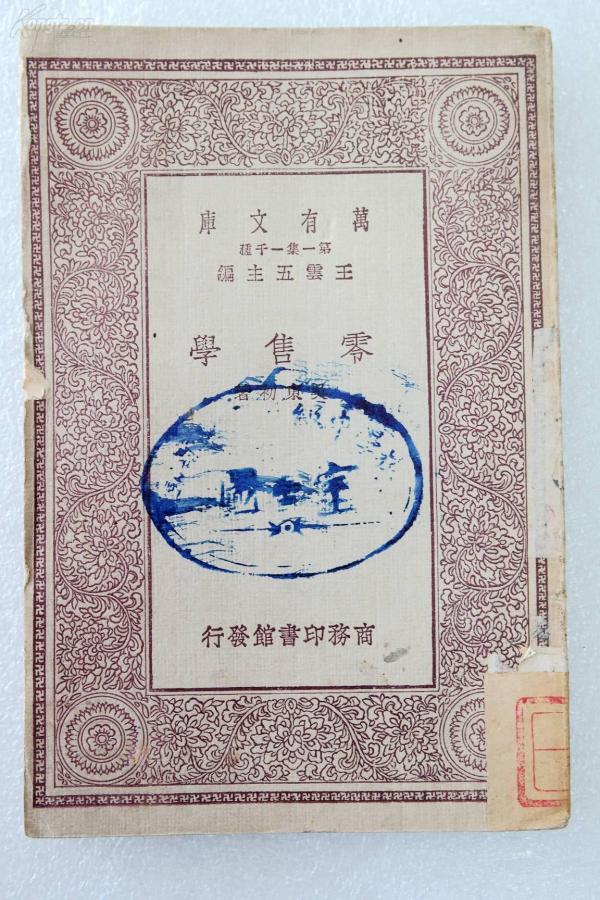 Z11:《零售学》一册全 吴东初著 商务1930年初版 32开万有文库版!
