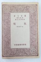 Z14:《租税》一册全 王首春著 商务1930年初版 32开万有文库版!