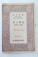 Z03:朱宗悫捐赠旧藏《化学小史》一册全 程瀛章等著 商务1929年初版 32开万有文库版!