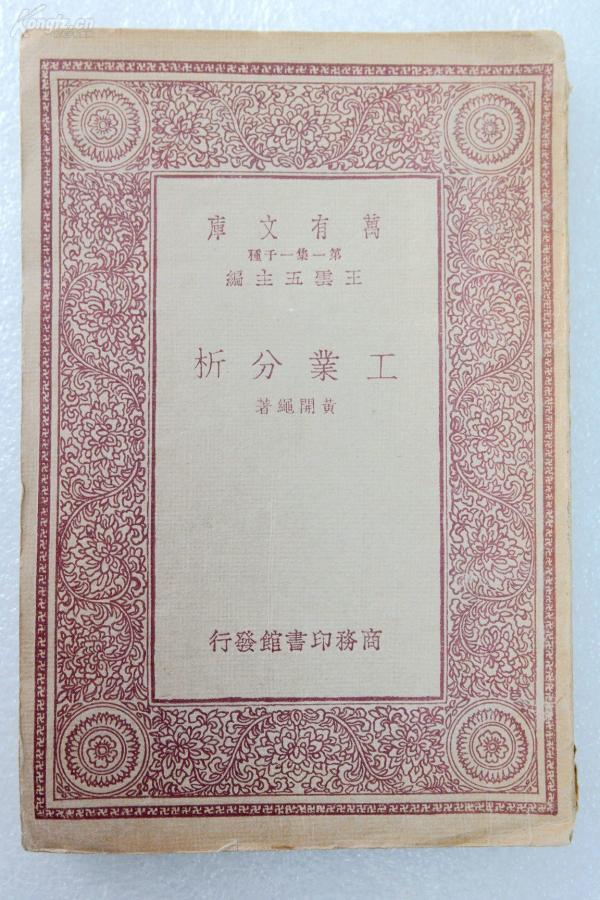 Z25:《工业分析》一册全 黄开绳著   商务1933年初版 32开万有文库版!