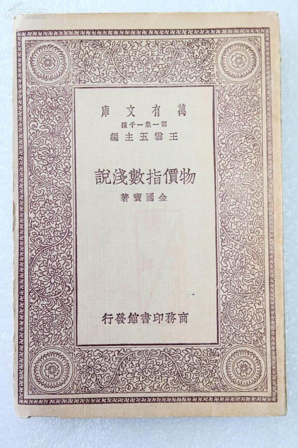 Z13:《物价指数浅说》一册全 金国宝著 商务1930年初版 32开万有文库版!