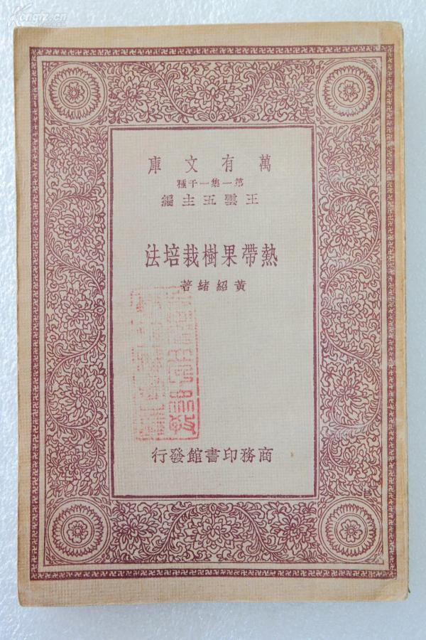 Z12:《热带果树栽培法》一册全  黄绍绪著 商务1933年初版 32开万有文库版!