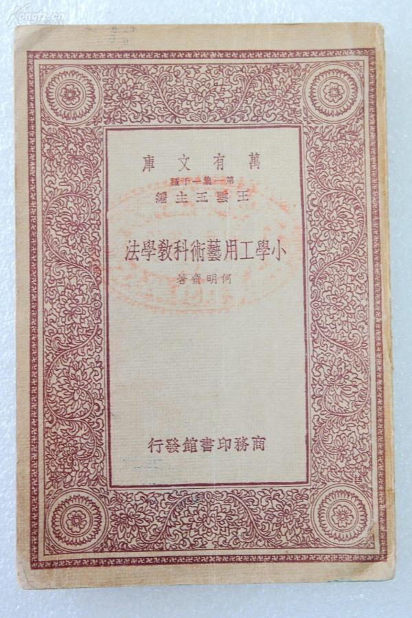 Z07:《小学工用艺术科教学法》一册全 何明齐著 商务1933年初版 32开万有文库版!