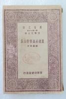 《农业病虫害防治法》一册全  邹钟琳著 商务1930年初版 32开万有文库版!