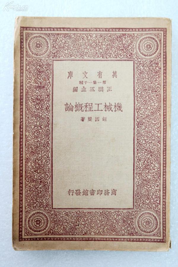 Z22:《机械工程概论》一册全  钮因梁著   商务1933年初版 32开万有文库版!