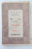 Z02:朱宗悫捐赠旧藏《油脂》一册全 张辅良著 商务1929年初版 32开万有文库版!