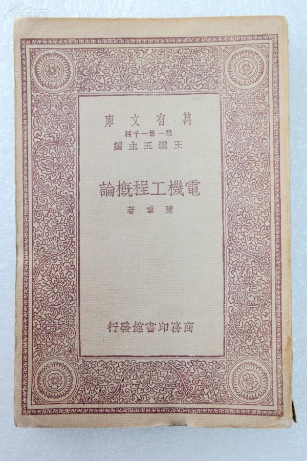 Z19:《电机工程概论》一册全  陈章著   商务1933年初版 32开万有文库版!