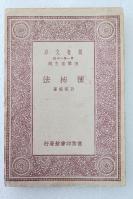 Z05:《种柿法》一册全 许祖植著 商务1930年初版 32开万有文库版!