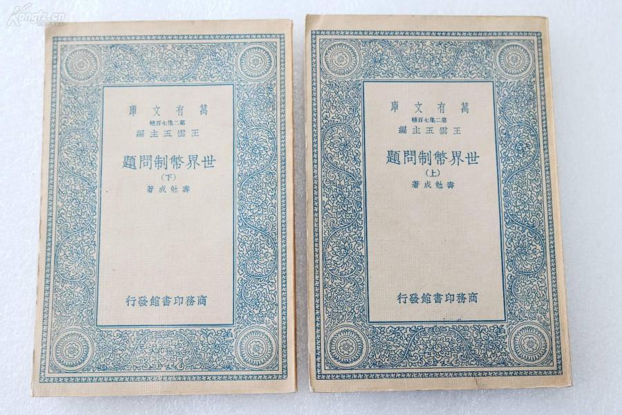 Z01:《世界货币制问题》二册全 寿逸成著 商务1936年初版 32开万有文库版!