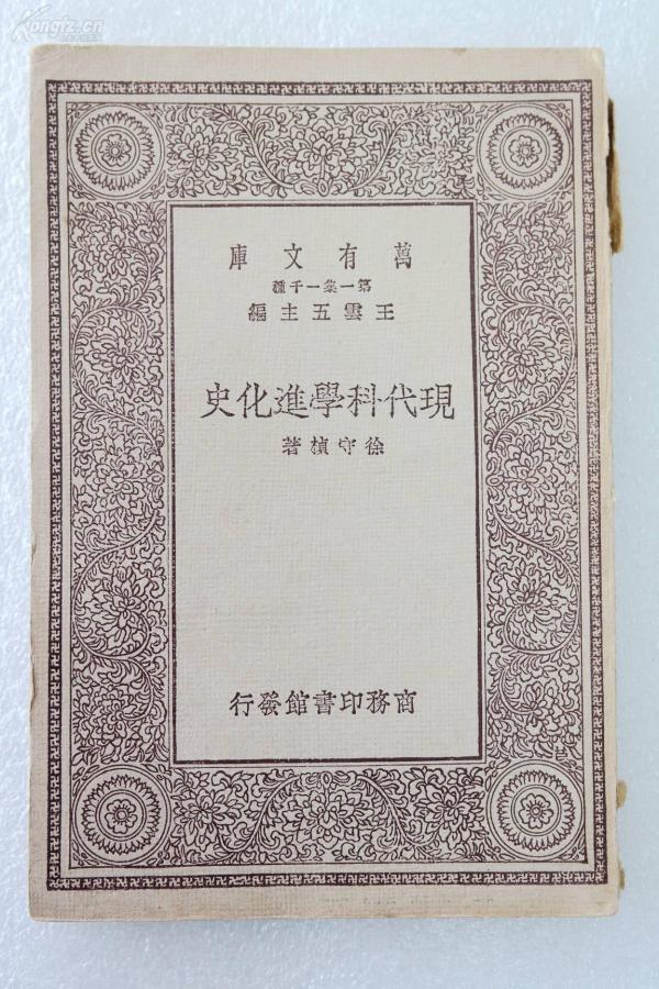 Z04:《现代科学进化史》一册全 徐守桢著 商务1930年初版 32开万有文库版!
