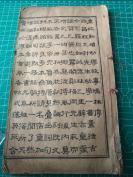 光绪二十六年上海文新书局石印《重校新增幼学故事琼林》卷首一册不全如图!