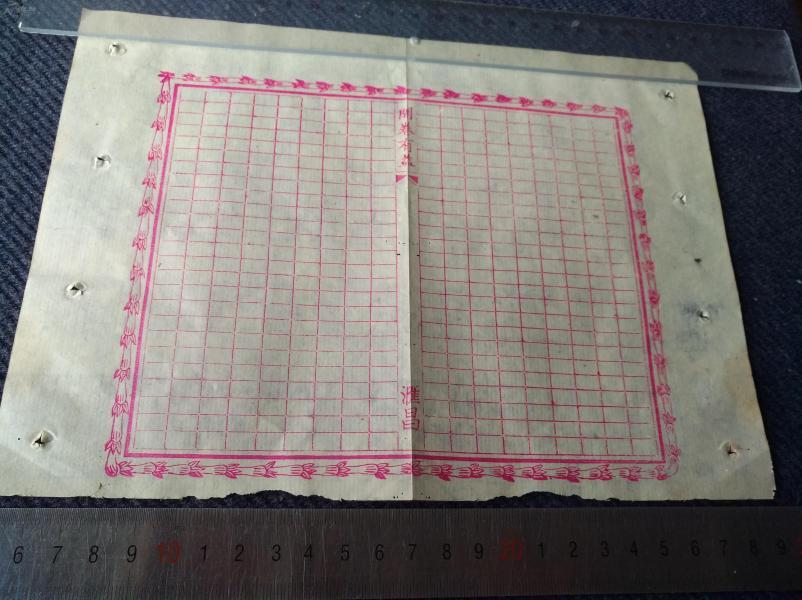 经典古籍善本,少见汇昌制红格花边试卷手抄本《开卷有益》散页一张。尺寸24.5x17.5cm,有轻微虫蛀,和破边!