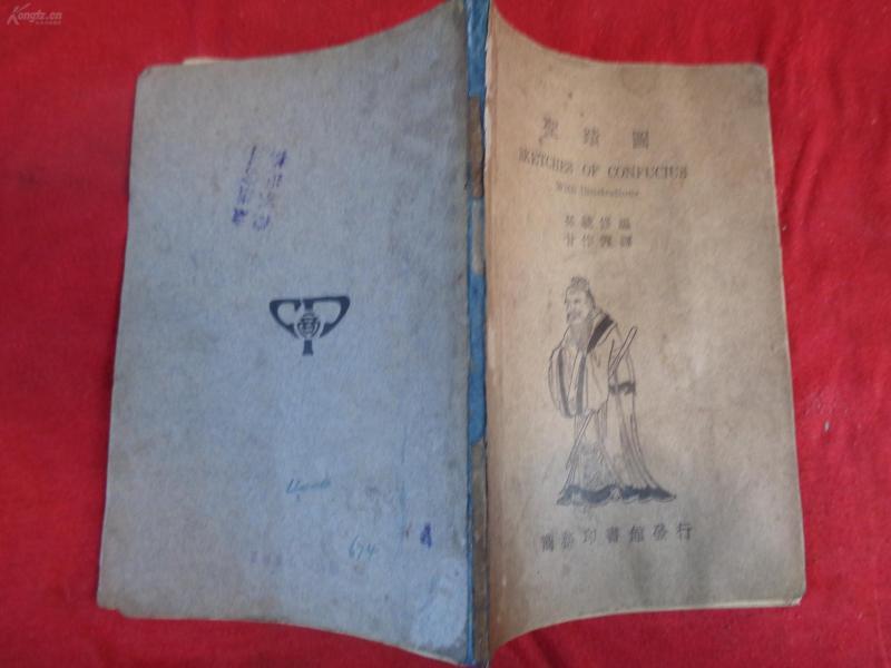 民国平装书彩色画册《孔子圣迹图》民国25年,1册全,汉英对照,品好如图。