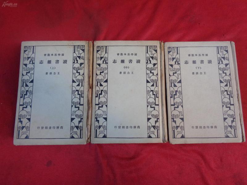 民国精装砖头本《读书杂志》民国23年,3厚册全,王念孙著,32开,厚11.5cm,重3斤,近全品如图。