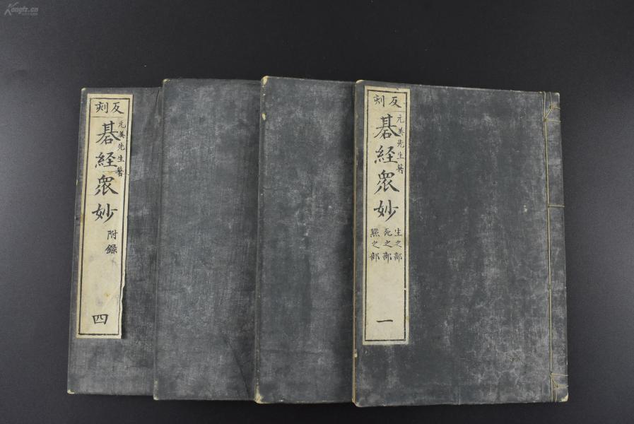 (乙6262)《碁经众妙》和刻本 线装4册全 围棋棋经众妙 日本四大棋家林家十一世掌门人林元美著 原名舟桥元美 晚年自号烂柯堂主 1882年 日本古代围棋死活专集,成书于1811年,例示了各类围棋死活题。即使当今围棋发展到很高水平,该书也是有借鉴意义。