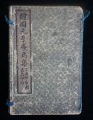 em146被民間獸醫廣泛傳習的獸醫著作《《元亨療馬集》1函4冊全,上海錦章書局機器紙石印