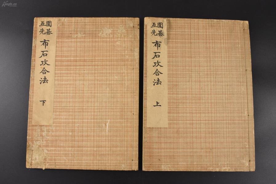 """(乙6483)围碁互先《布石攻合法》线装2册全 日本方圆社长中川龟三郎著 本因坊丈和之子,在本因坊家求立为家督不成,转而与小林铁次郎合作创立方圆社。中川对人和蔼,但下棋毫不放松,岩崎健造评为""""先生平生温厚如珠,但在局上则严谨非常,判若两人。全书共有围棋棋局65局每局都有分图并加以详细介绍1911"""