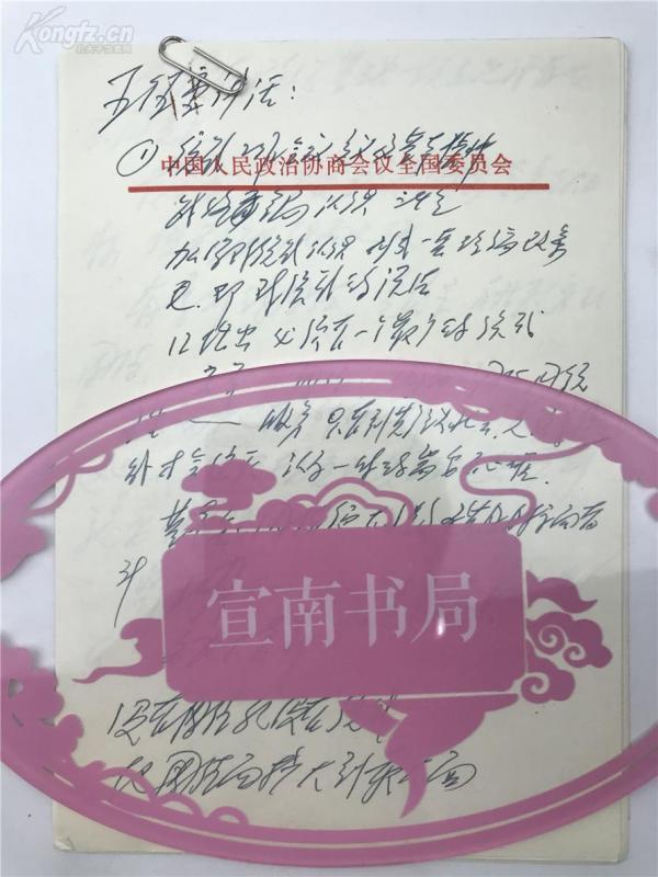 【民族实业文献】孙孚凌(著名社会活动家、原中国人民政-协副主席)手写王伍康讲话等关于改革开放后民建的相关会议情况稿十二页(具体如图)【191204C 10】