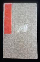 d13x185舊拓  褚遂良書《大唐皇帝述三藏圣教序》錦綾面、夾板經折裝、剪貼本1冊13開26面全。