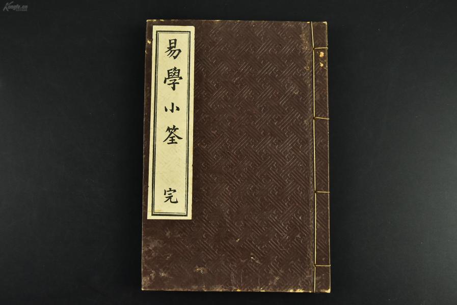 """(乙6542)《易学小筌》和本 线装1册全 日本江户时代中期著名的儒学家、易学家 新井白蛾著 日本研究易经的书籍 易经为五经之一,是中国传统思想文化中自然哲学与人文实践的理论根源。古代汉民族思想、智慧的结晶,被誉为""""群经之首,大道之源。1915年 尺寸18.5*12.5CM"""