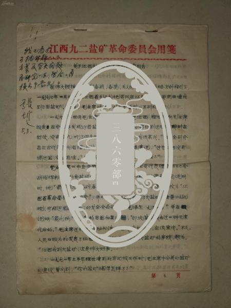 新中国盐业的主要奠基人之一、原轻工业部盐务总-局-局-长 张圻之 文革时期 签批《关于江西九二盐矿基建的调查报告》一份八页