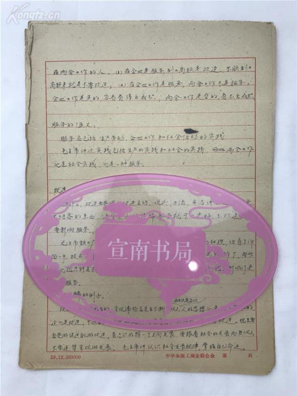 """【民族实业文献】张敬礼文革期间手写""""在两会工作的人、改造...""""等内容共10页合拍(如图)【191209A 09】"""