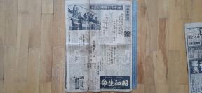 "34) One Japanese ""Dasaka Daily News"" on December 2nd, Showa 11 (1936)"