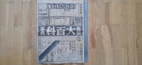 """34) A piece of """"Yomiuri Shimbun"""" (December 1st, 1936)"""