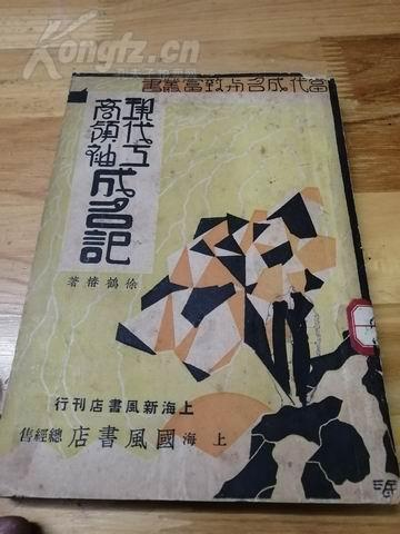 1941年初版《现代工商领袖成名记》封面好看  商界大鳄  王晓籣 王云五 胡文虎 虞洽卿 黄金荣等