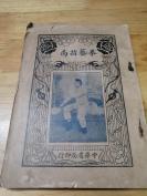 1927年《拳艺指南》
